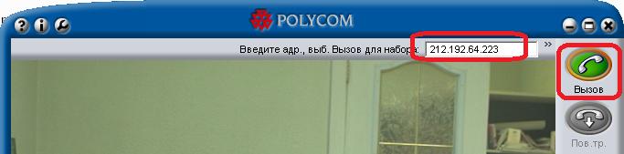 policom pvx call