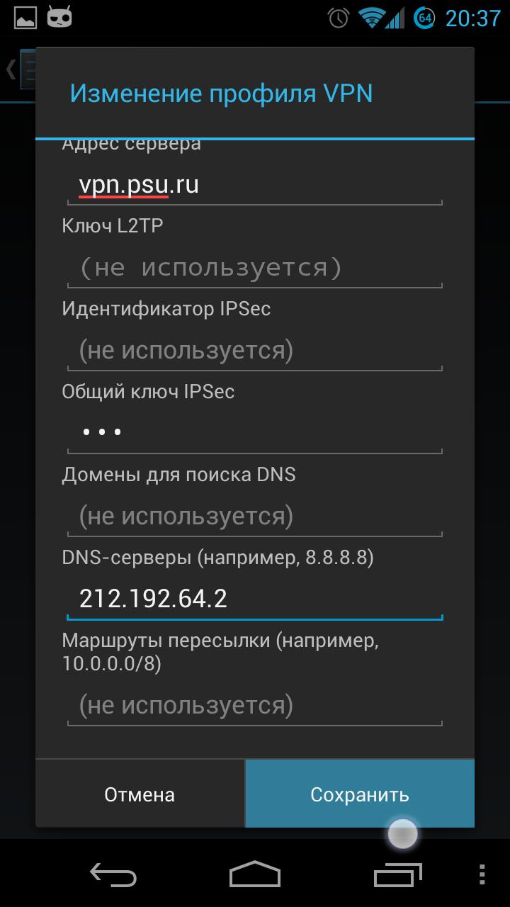Создание vpn подключения андроид
