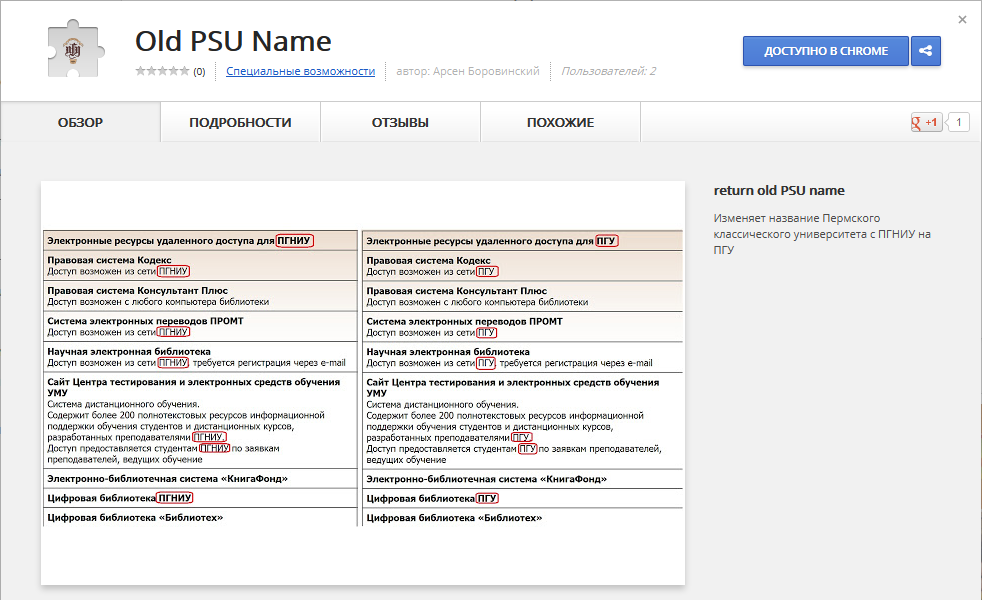 oldPSUname-chrome-extension.png