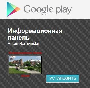 Информационная панель Android