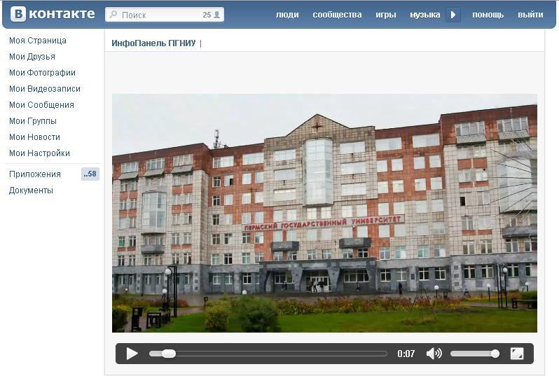 ИнфоПанель ПГНИУ в вКонтакте