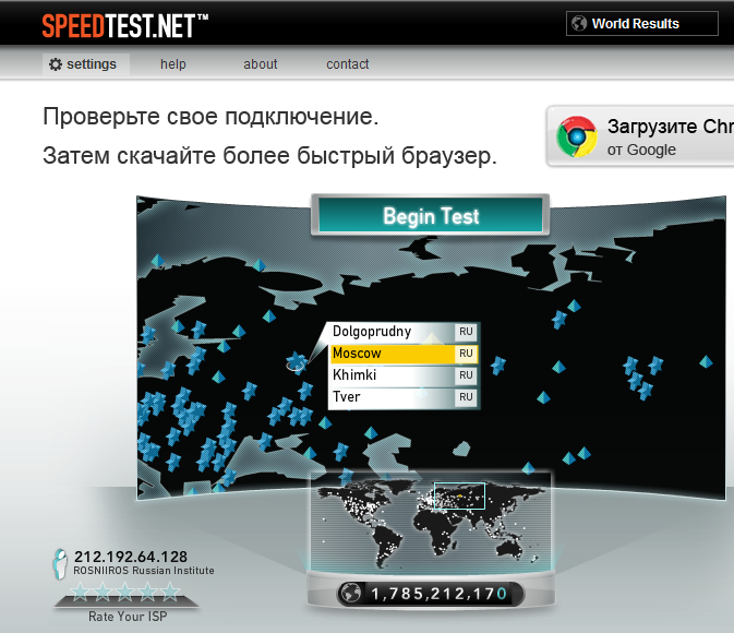 speedtest begin