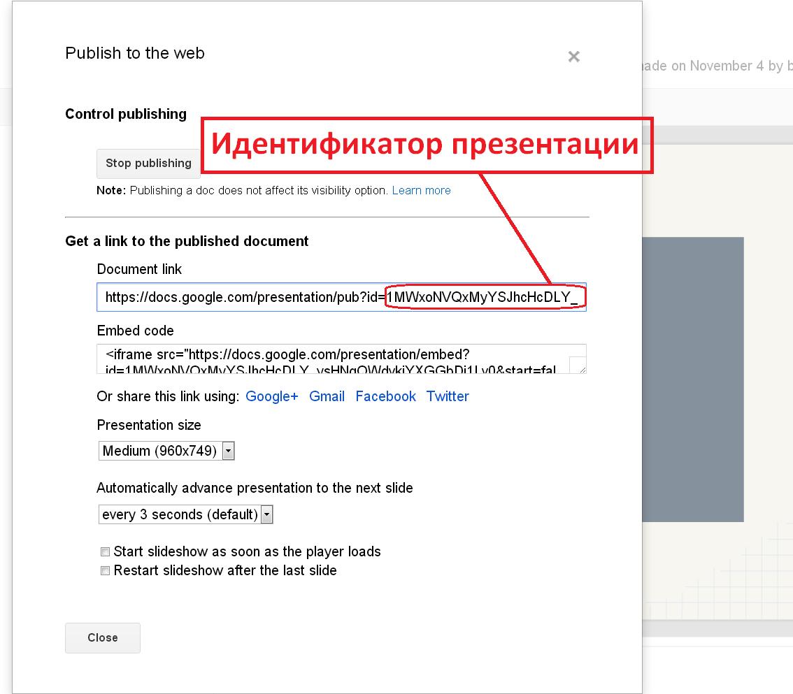 Получение идентификатора презентации Google Docs