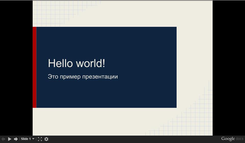 Вики-разметка вставка презентации Google